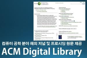 ACM Portal - Ds