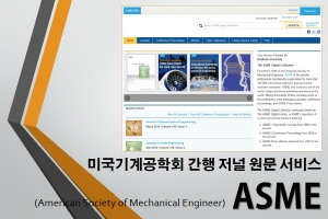 ASME (American Society of Mechanical Engineer)