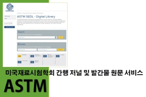 ASTM Digital Library - Ds