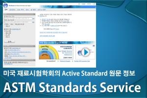 ASTM Standards Service