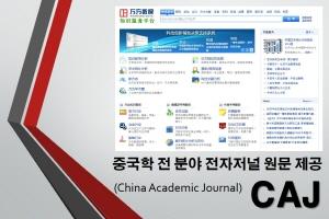 CAJ (중국학술잡지 전문DB / 중국어페이지) - Ds