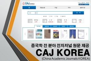 CAJ Korea (중국학술잡지 전문DB / 한국어페이지) - Ds