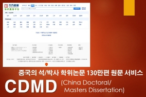 CDMD (China Doctoral/Masters Dissertation) - Ds