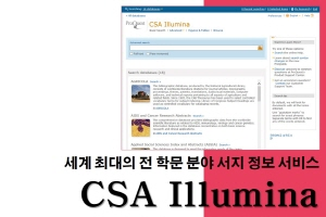 [직접접속] CSA ILLUMINA Collection