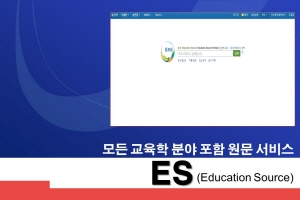 ES (Education Source) - Ds