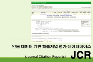JCR (Journal Citation Reports) - Ds