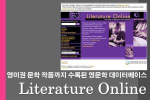 [직접접속] LION (Literature Online)
