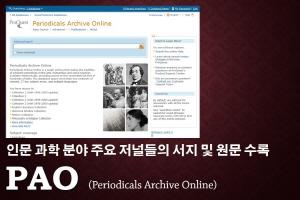 [직접접속] PAO (Periodical Archive Online)
