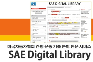SAE Digital Library - Ds