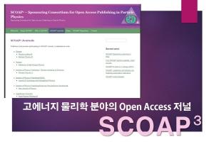 [직접접속] SCOAP3-KESLI Open Access 컨소시엄