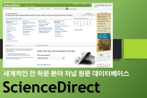 ScienceDirect - Ds
