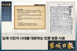 [직접접속] 경성일보 e-Book