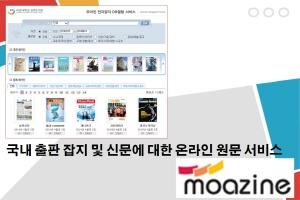 모아진 국내잡지 원문 서비스