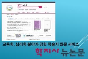 국내학회지 (뉴논문) - Ds