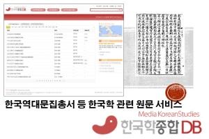 [직접접속] 한국학종합 DB