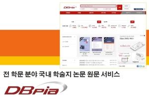 국내학회지 (DBPIA) - Ds