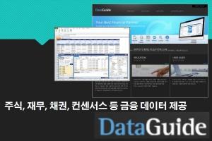 [직접접속] DataGuide