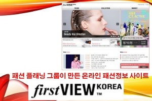 [직접접속] First View Korea