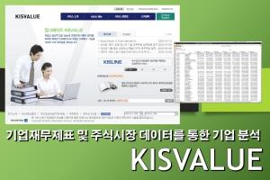 [직접접속] KIS-Value