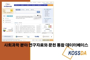 [직접접속] KOSSDA (한국사회과학자료원 DB)
