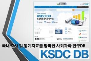 [직접접속] KSDC (사회과학 통계 DB)