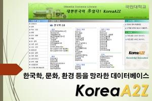 [직접접속] KoreaA2Z