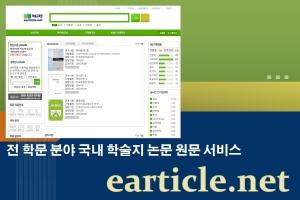 국내학회지 (e-article) - Ds